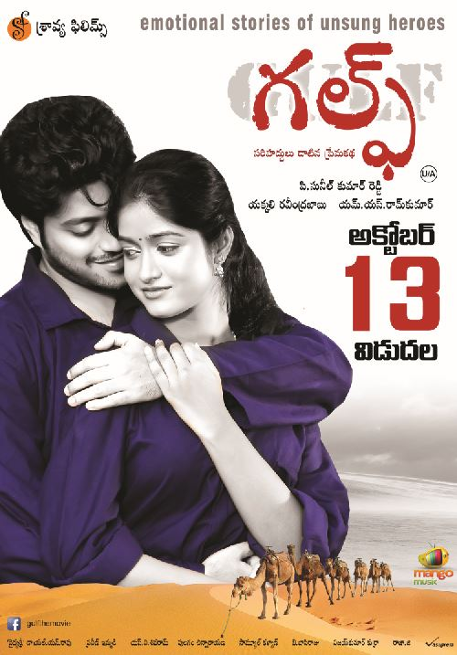Gulf Movie Review Telugu Movie Review