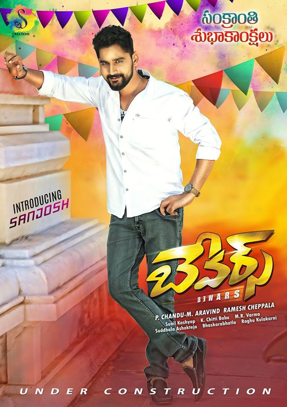 Bewars Movie Review Telugu Movie Review