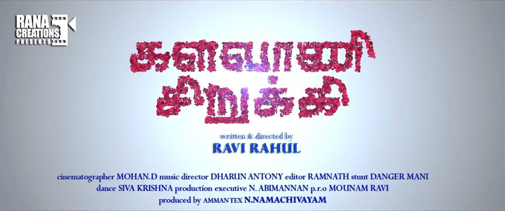 Kalavani Sirukki Movie Review Tamil Movie Review