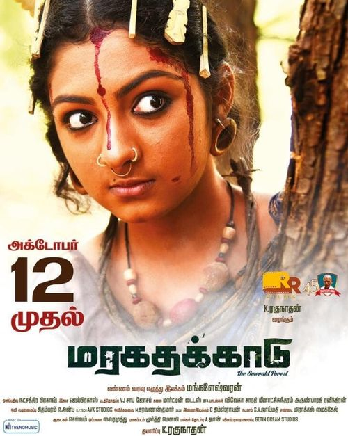Maragathakkaadu Movie Review Tamil Movie Review