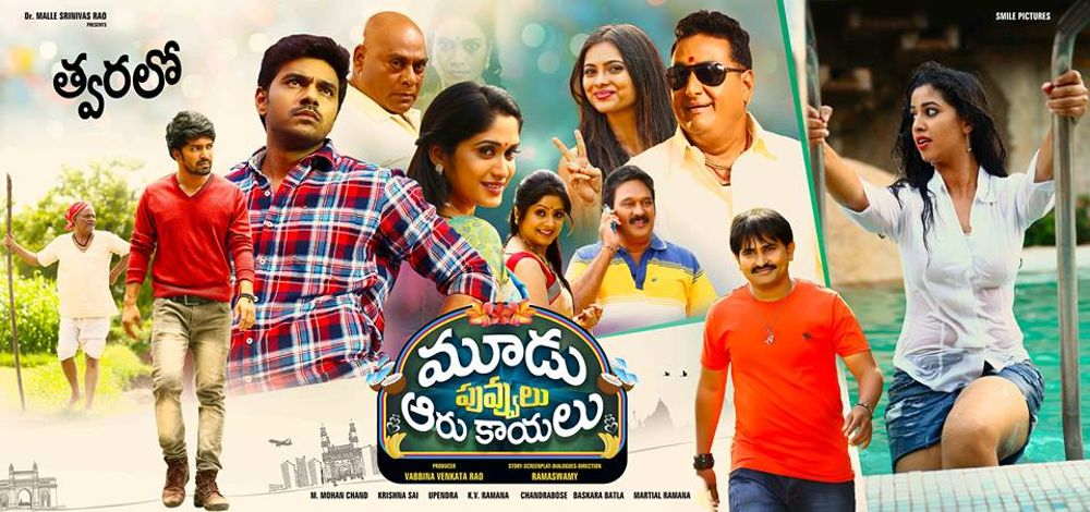 Moodu Puvvulu Aaru Kayalu Movie Review