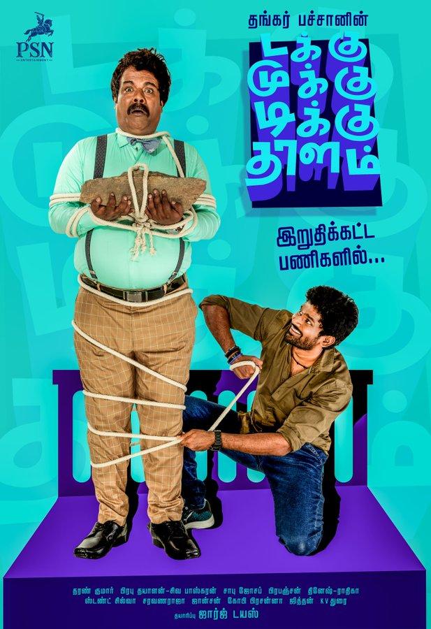 Takku Mukku Tikku Thalam Movie Review
