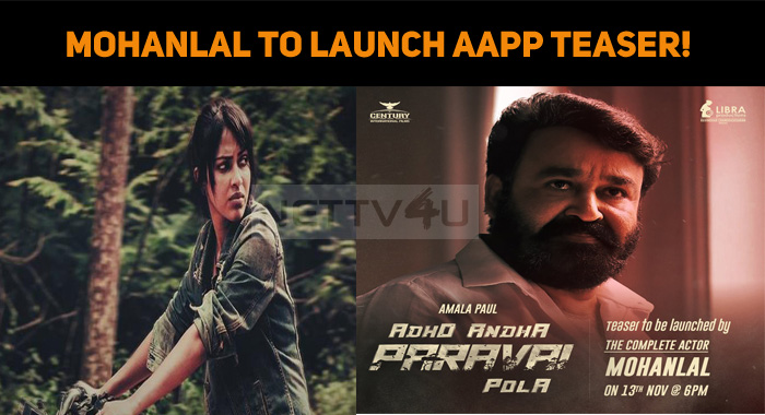 Mohanlal To Launch Adho Andha Paravai Pola Teaser!