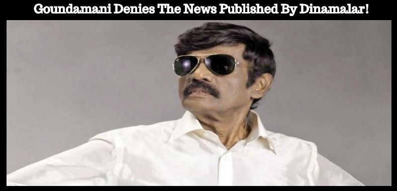 Goundamani Denies The News Published By Dinamalar!