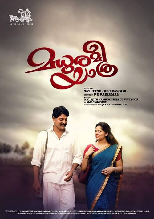 Madhuramee Yathra Movie Review Malayalam Movie Review
