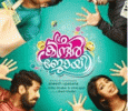'Kinder Joyee' Is Ready For Release Malayalam News
