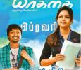 Yaakkai To Hit The Screens This February! Tamil News
