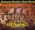 Suriya Releases Karthi's Next Movie Poster!