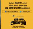 Miga Miga Avasaram Single Track Released! Tamil News