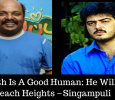 Ajith Is A Good Human; He Will Reach Heights – Singampuli Tamil News