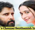 Vikram's Chennai Senthamizh In Sketch! Tamil News