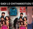 Chikati Gadi Lo ChithakkotuduTrailer Will Be Released Tomorrow!