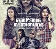 Ennodu Vilayadu To Hit The Screens On 24th February! Tamil News