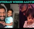 Director Suseenthiran Wishes Aadhvik Ajith!
