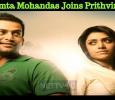 Mamta Mohandas Joins Prithviraj! Malayalam News