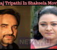 Pankaj Tripathi Joins Shakeela Movie Team!