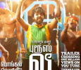 Bruce Lee Trailer Crosses One Million Views! Tamil News