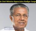 Kerala Chief Minister Appreciates Nadigar Sangam! Tamil News