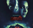 Siddharth And Andrea Teamed Up For A Horror Thriller! Tamil News