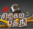 Sirigama Pathani Tamil tv-shows on ADITHYA TV