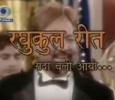 Raghukul Reet Sada Chali Aayi Hindi tv-serials on YouTube Channel