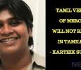 Karthik Subbaraj's Mercury Will Not Release In Tamil! Tamil News