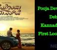 Pooja Devariya Makes Her Sandalwood Debut! Tamil News