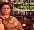 Lakshmy Ramakrishnan Speaks About Solvadhellam Unmai Ban!