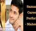 Samantha's Career Best Performance - Mahesh Babu Telugu News
