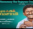 Traffic Ramasamy Has Sagayam Connection! Tamil News