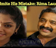 Renji Admits His Mistake; Rima Lauds Him! Malayalam News