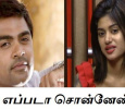 Simbu's Explanation On His Marriage With Oviya! Tamil News