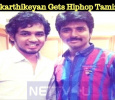 Sivakarthikeyan Gets The Music From Hip Hop Tamizha! Tamil News