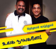 Venkat Prabhu Wishes Kamal On His Birthday! What Is Controversial In This? Tamil News