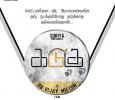 Suriya Presents Kadugu! Tamil News
