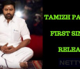 Evada Unna Petha From Tamizh Padam 2.0 Attacks Simbu And Dhanush! Tamil News