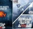 Popular Television Company Grabs The Rights Of Arulnithi Starrer