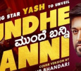 Rocking Star Yash Releases The Number In Movie Rajaratha
