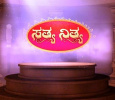 Sathya Nithya Kannada tv-serials on Star Suvarna