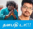 Vijay's Broad Mind Helped Me – Yogi Babu Tamil News
