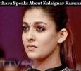 Nayanthara Speaks About Kalaignar Karunanidhi! Tamil News