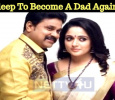 Dileep To Become A Father Again! Malayalam News