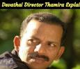 Aan Devathai Director Thamira Explains… Tamil News
