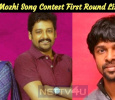 Kaatrin Mozhi Song Contest First Round List Is Out! Tamil News