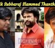 Karthik Subbaraj Slammed Thanthi TV! Tamil News