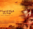 Mani Ratnam's Chekka Chivantha Vaanam! Arun Vijay Replaces Fahadh! Tamil News
