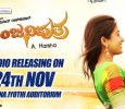 Kannada Movie Anjaniputhra To Be Telecast On 18th In Udaya TV