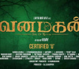 Vanamagan Censored! To Be Released On 23rd June! Tamil News