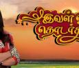 Ival Oru Thodarkathai Tamil tv-serials on SUN TV