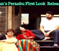 Ram's Peranbu First Look Video Creates Goosebumps! Tamil News